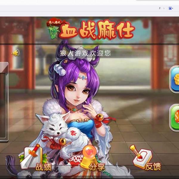 牡丹江地区有没有能做手机麻将app游戏开发的公司