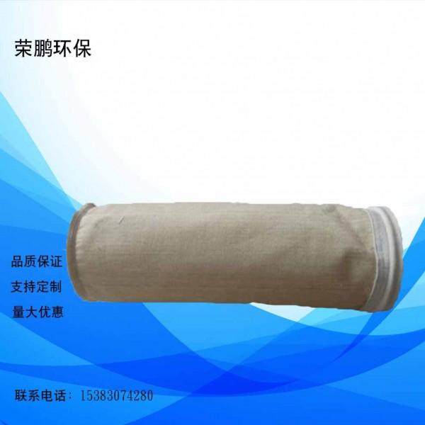 袋式除尘器耐高温氟美斯布袋锅炉滤袋除尘布袋滤袋美塔斯除尘布袋