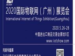 2020国际物联网(广州)展览会