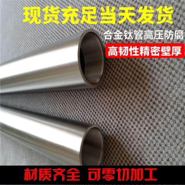 进口BT2钛合金性能钛合金的圆棒材料