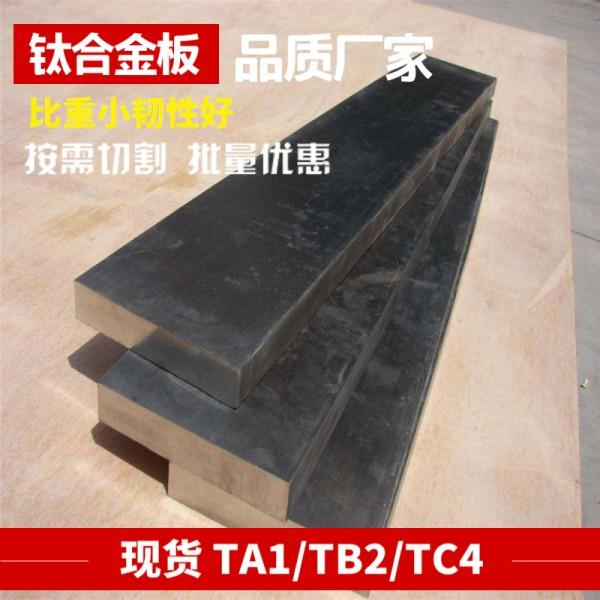 现货TB2钛合金圆棒材料切割钛合金板加工