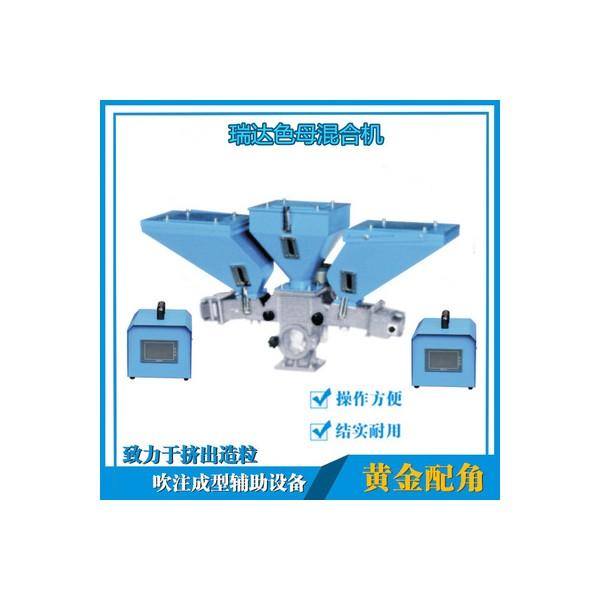 计量式色母机混合机