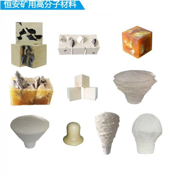 煤岩体加固材料A/B