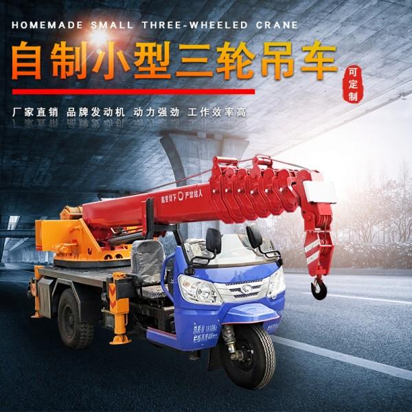 供应工程建筑五征底盘改装全自动机动3吨三轮车起重机价格吊车