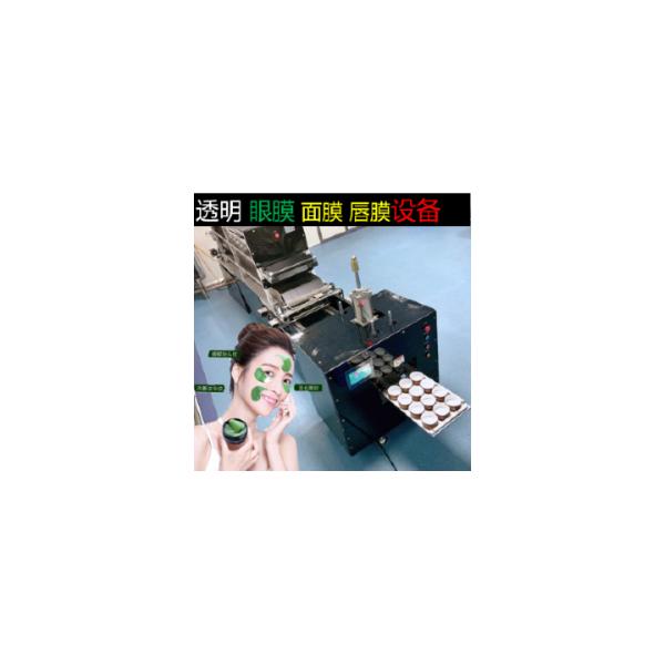 眼膜机自动化生产设备