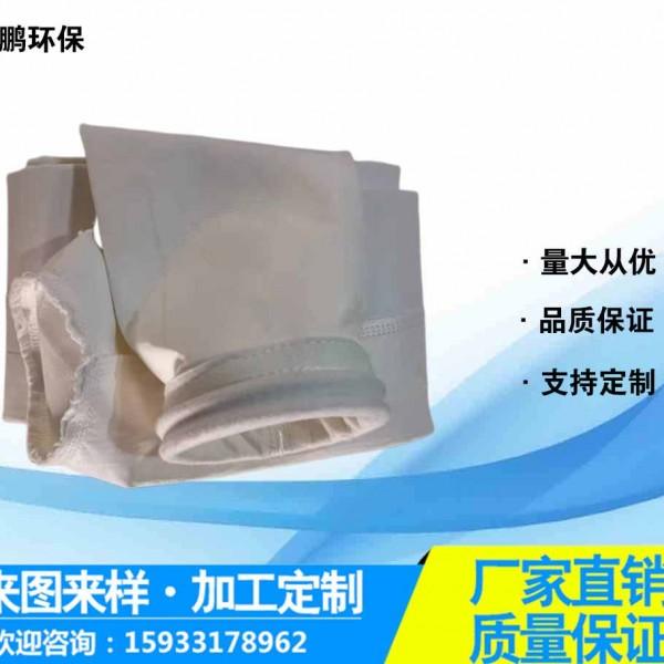 除尘布袋滤袋 耐腐蚀 耐酸碱 常温涤纶除尘布袋 防静电 定制