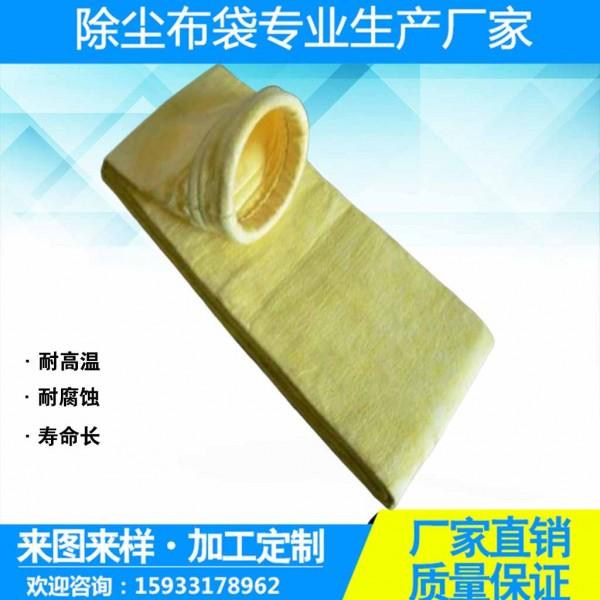 除尘布袋滤袋耐高温 玻璃纤维除尘布袋 厂家供应 定制