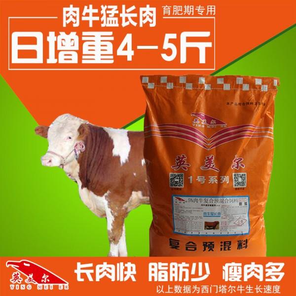 圈养牛用什么料催肥快