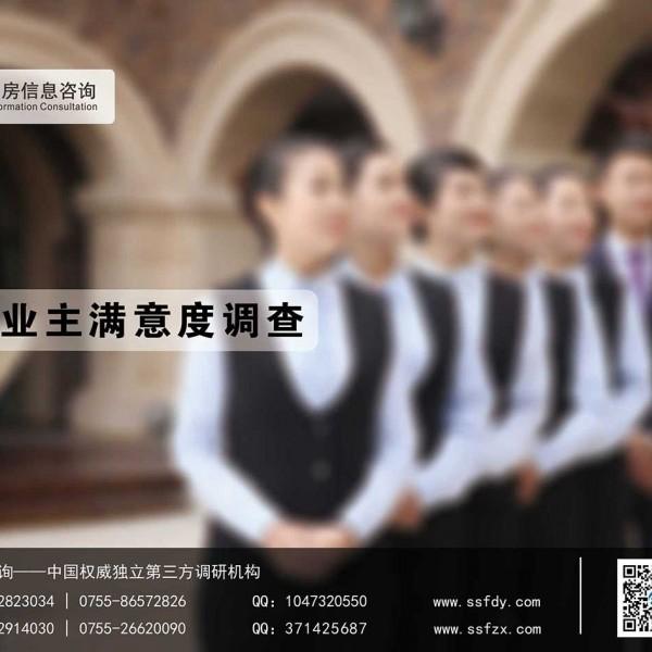 深圳专业物业满意度调查公司