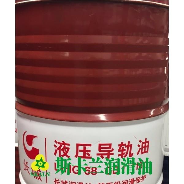长城L-HG46号导轨油 46号液压导轨油
