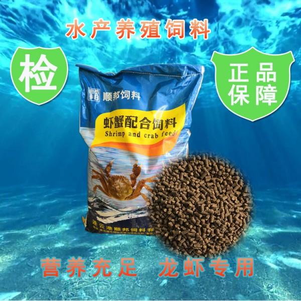 水产养殖饲料虾料虾粮脱壳素鳌虾高蛋白龙虾粮促消化