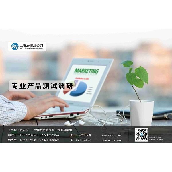 深圳产品测试调查