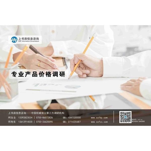 深圳产品价格调查