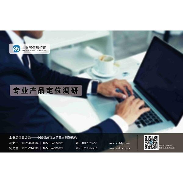 深圳产品定位调查