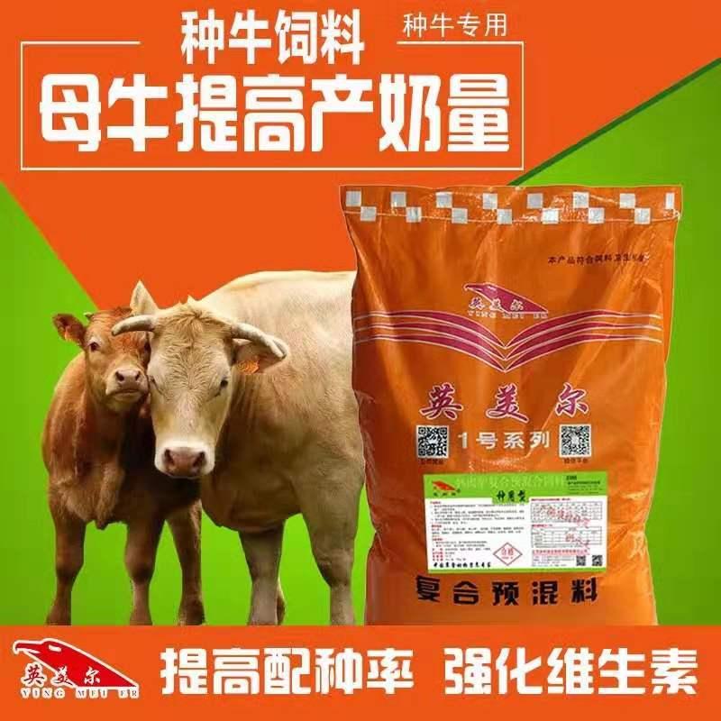 种牛饲料哪个牌子好牛饲料厂家英美
