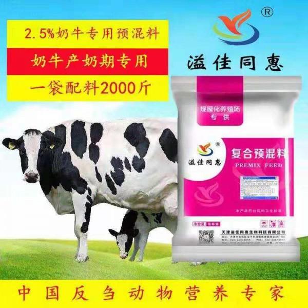 奶牛吃什么料好,能产奶多