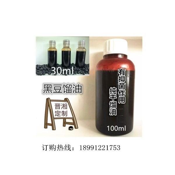 晋湘供应纯黑豆馏油30ml/瓶100ml/瓶