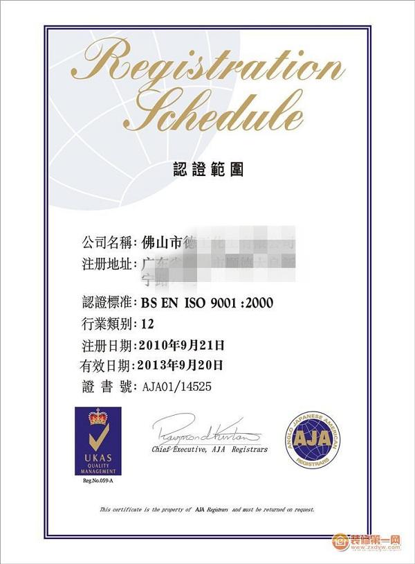 广州南沙ISO9001认证中会出现的问题