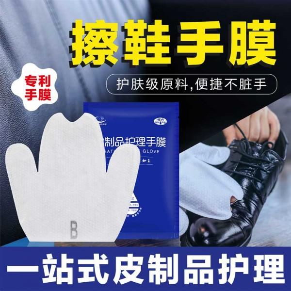 皮制品护理手膜-海象皮具护理产品火热招商中