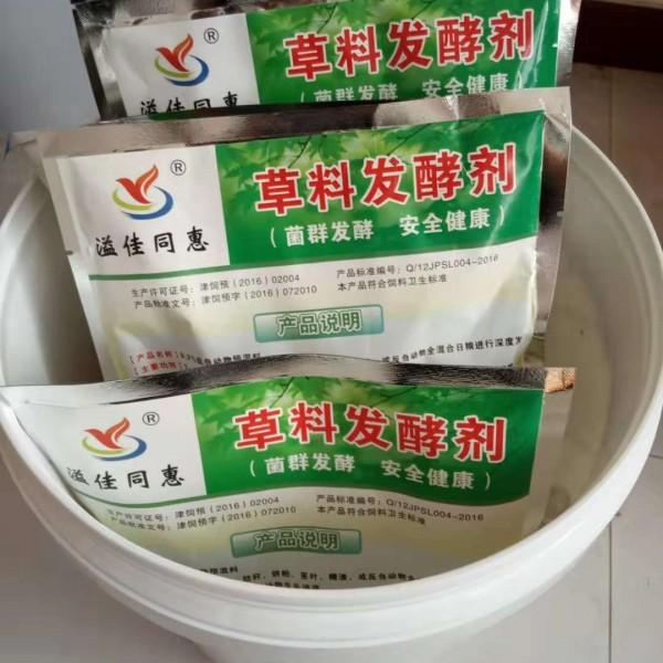草料发酵剂玉米秸秆青储发酵剂