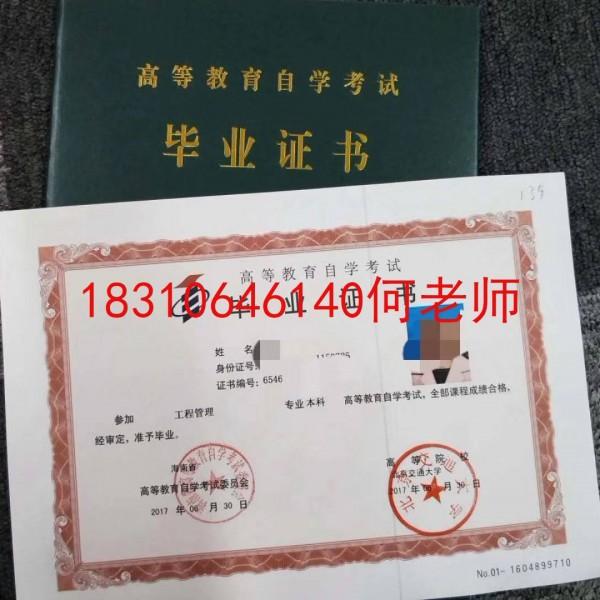 北京自考大专本科培训无基础签约通过可申请学位