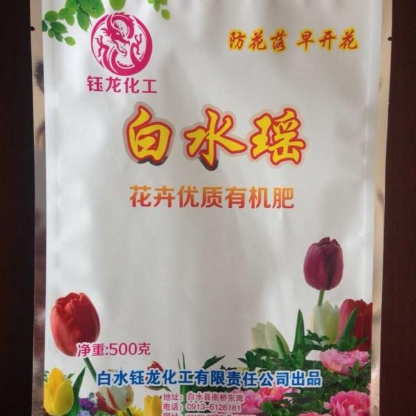 供应兰陵县生物肥料包装袋,花卉肥料包装袋,营养土包装袋