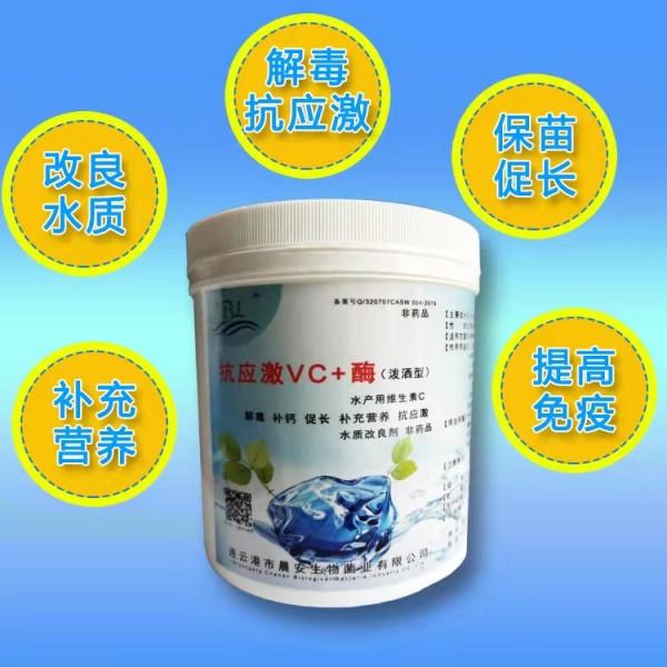抗应激VC+酶提高免疫力保护肝脏促进代谢调理水质