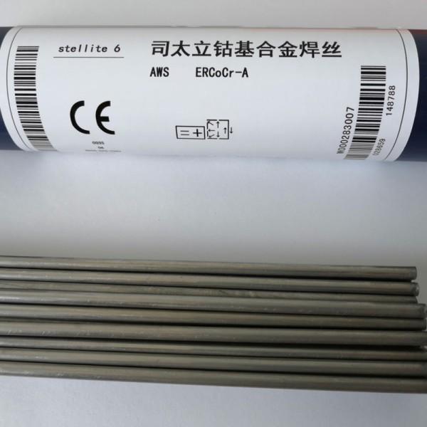 stellite 6上海司太立焊丝钴基合金焊丝