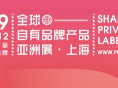 2020上海国际自有品牌展览会报名