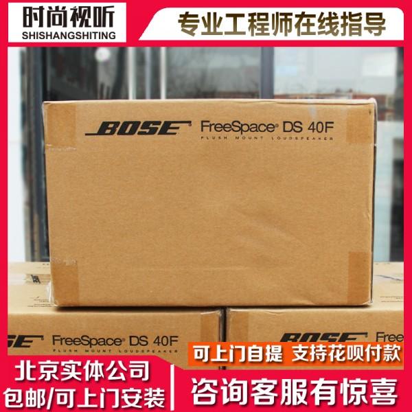 BOSE DS40F背景音乐音箱 吸顶音箱