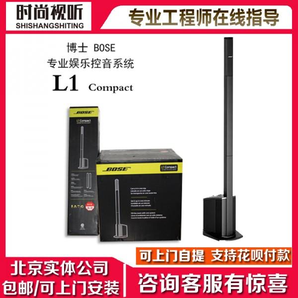 BOSE l1 Compact专业娱乐音乐系统KTV会议音响