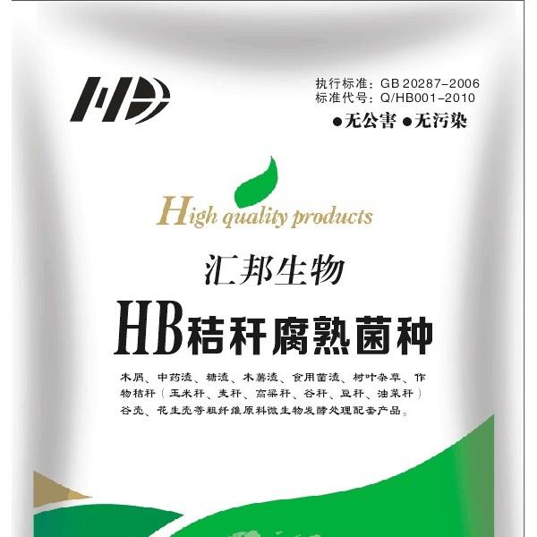 汇邦生物秸秆腐熟剂/秸秆发酵剂价格/秸秆发酵技术厂家