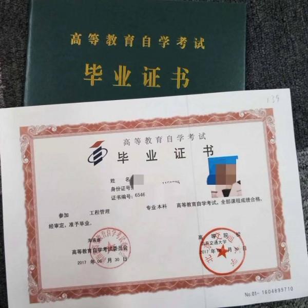 北京自考高升专专升本可申请学位10年经验保障毕业