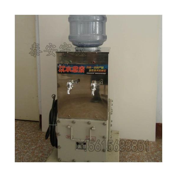 宇成YBHZD5-1.8/127矿用防爆饮水机5L矿用饮水机