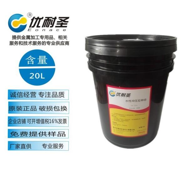 优耐圣水性不锈钢冲压拉伸油 ROSH认证 水溶性拉伸油深拉油