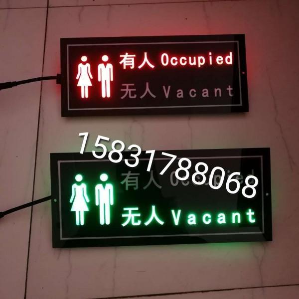 厕所厕位有人无人显示屏
