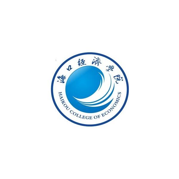 海口经济学院自考本科北京签协议班更多专业请详询