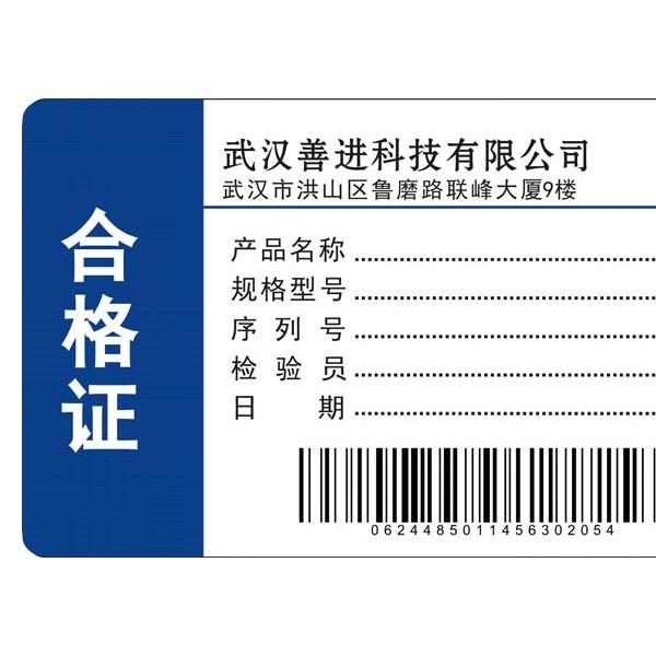 湖北书本价格条码印刷厂