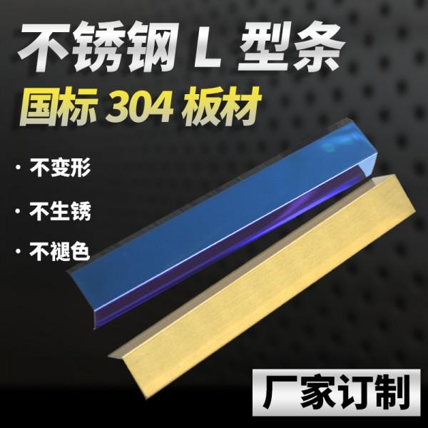 定制不锈钢护角条护边防撞7字装饰包边压条L型收口