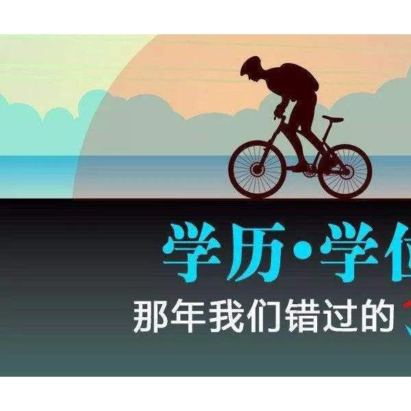 北京文博通教育专业提升本科研究生学历学位无基础班均签特色协议
