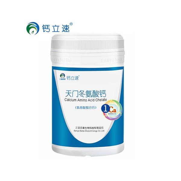 钙立速天门冬氨酸钙|纳米螯合钙招商代理