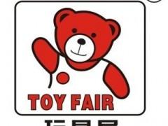 2020第深圳32届国玩具展览会