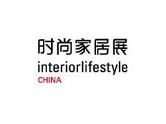 2020上海国际时尚家居生活展览会