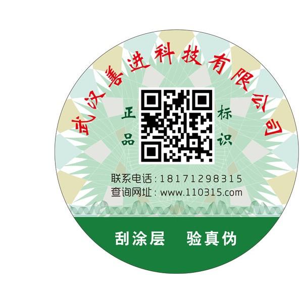 湖北微信防伪标签定制二维码不干胶设计厂家