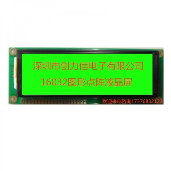 16032LCD点阵液晶屏单色显示专业生产工厂质保2年