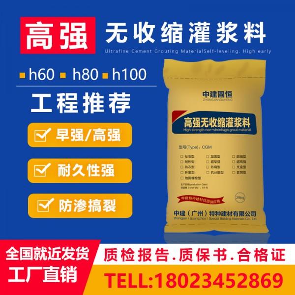 广州灌浆料高强无收缩灌浆料多少钱。