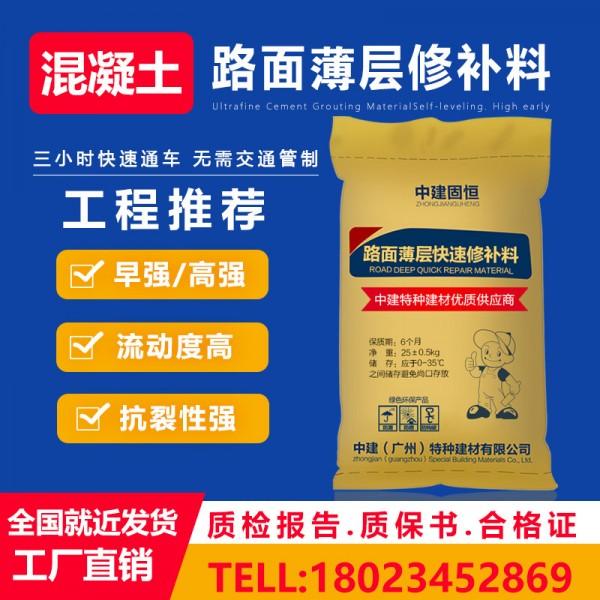 广州混凝土路面修补料的价格,专业修补厂家