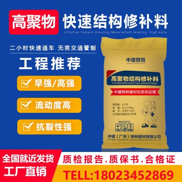 广州聚合物修补砂浆价格,专业修补厂家