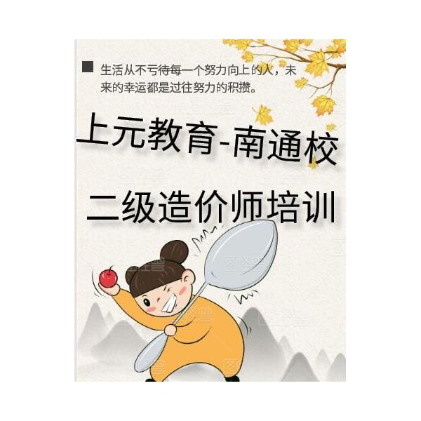 北京最高地标竣工!南通港闸哪里有造价师培训