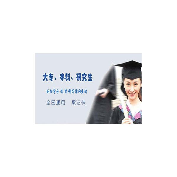 北京权威专科本科及在职研究生报名机构签协议请详询